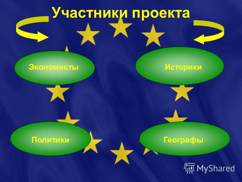 Участники проекта ПолитикиГеографы ЭкономистыИсторики