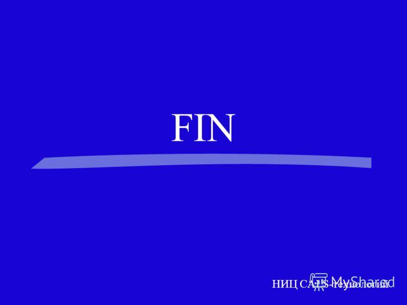 FIN НИЦ CALS-технологий