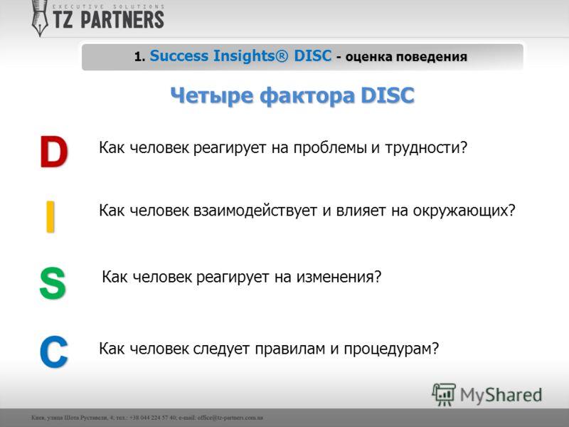Четыре фактора DISC Как человек реагирует на проблемы и трудности? Как человек взаимодействует и влияет на окружающих? Как человек реагирует на изменения? Как человек следует правилам и процедурам? 1. Success Insights® DISC - оценка поведения