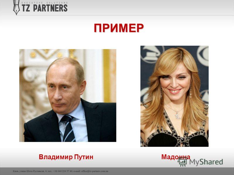ПРИМЕР Владимир ПутинМадонна