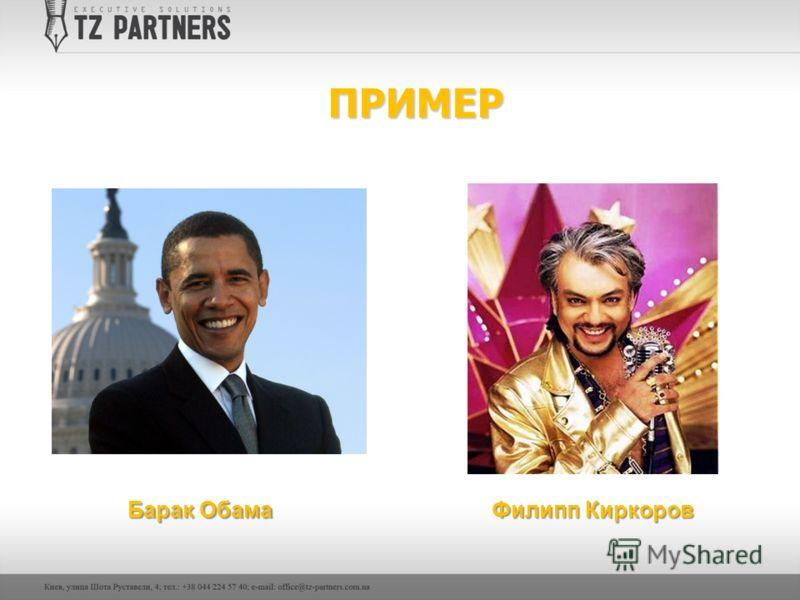 ПРИМЕР Барак Обама Филипп Киркоров