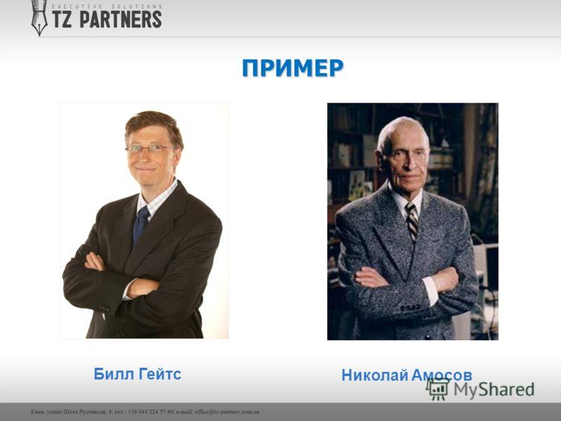 ПРИМЕР Билл Гейтс Николай Амосов
