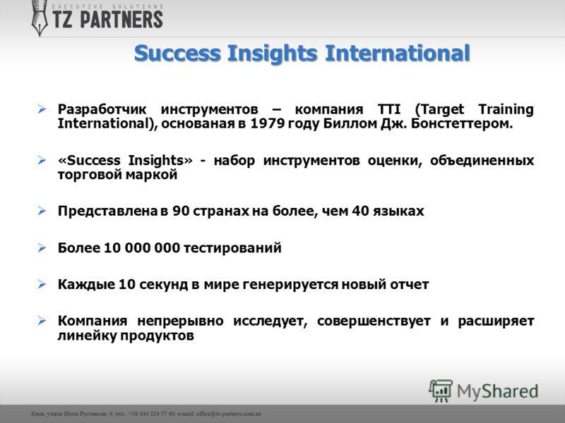 Разработчик инструментов – компания TTI (Target Training International), основаная в 1979 году Биллом Дж. Бонстеттером. «Success Insights» - набор инструментов оценки, объединенных торговой маркой Представлена в 90 странах на более, чем 40 языках Бол