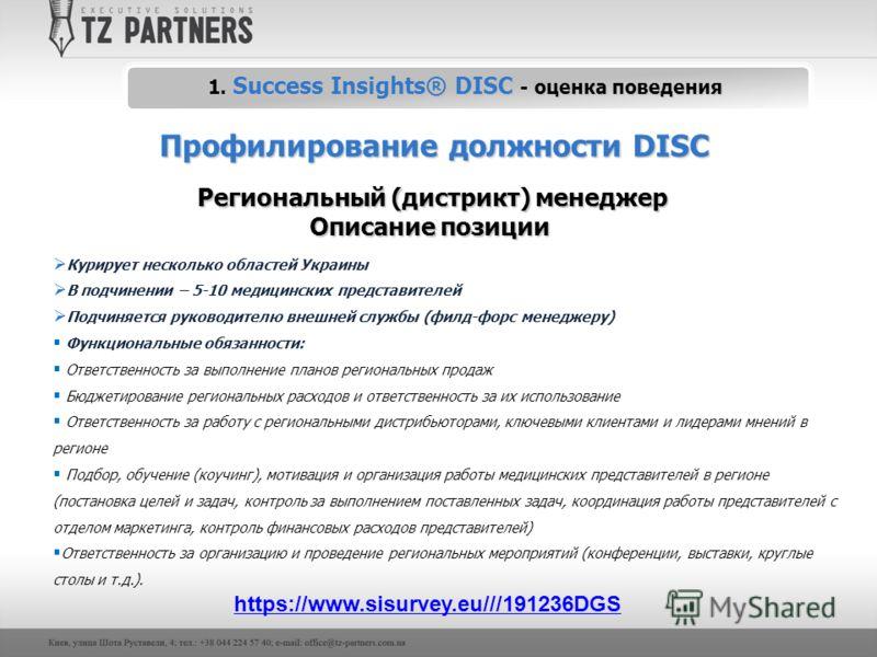 Профилирование должности DISC https://www.sisurvey.eu///191236DGS Региональный (дистрикт) менеджер Описание позиции Курирует несколько областей Украины В подчинении – 5-10 медицинских представителей Подчиняется руководителю внешней службы (филд-форс
