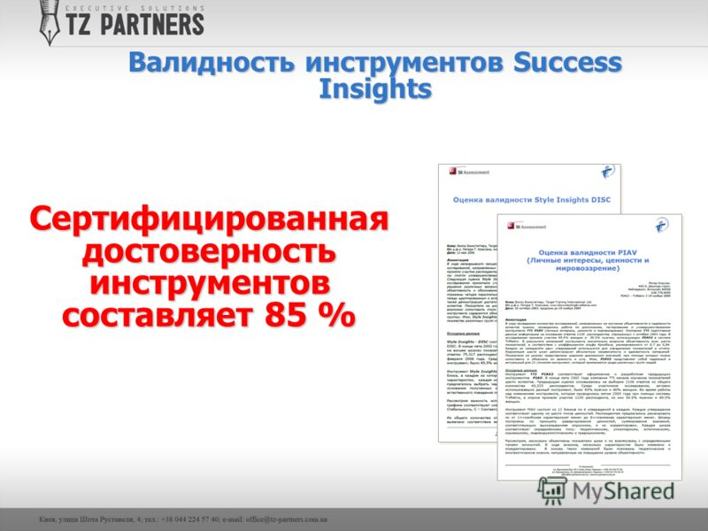Валидность инструментов Success Insights Сертифицированная достоверность инструментов составляет 85 %