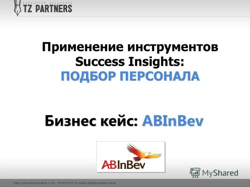 ПОДБОР ПЕРСОНАЛА Применение инструментов Success Insights: ПОДБОР ПЕРСОНАЛА Бизнес кейс: ABInBev