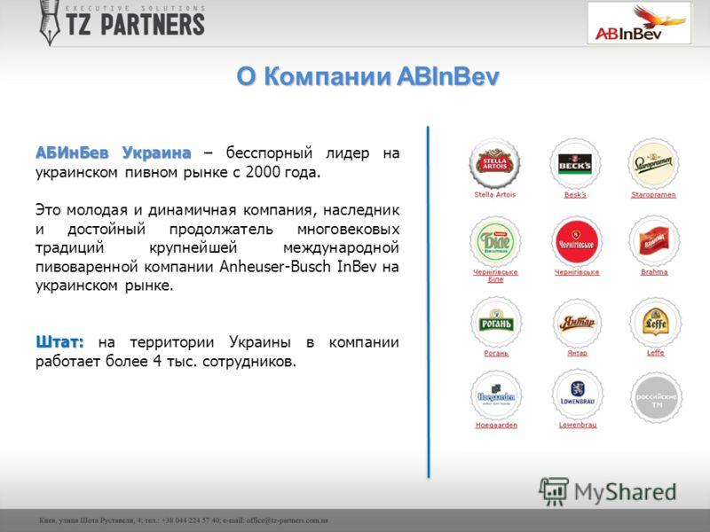 О Компании ABInBev О Компании ABInBev АБИнБев Украина АБИнБев Украина – бесспорный лидер на украинском пивном рынке с 2000 года. Это молодая и динамичная компания, наследник и достойный продолжатель многовековых традиций крупнейшей международной пиво