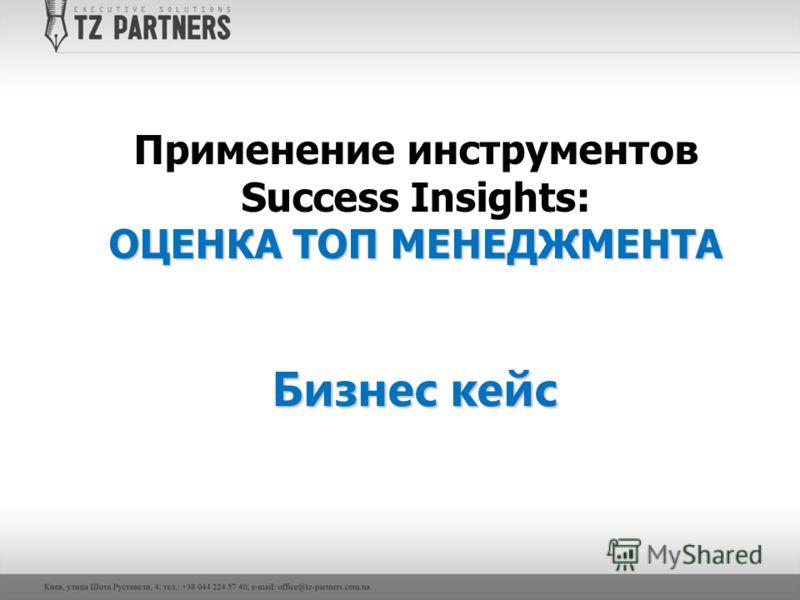 ОЦЕНКА ТОП МЕНЕДЖМЕНТА Применение инструментов Success Insights: ОЦЕНКА ТОП МЕНЕДЖМЕНТА Бизнес кейс