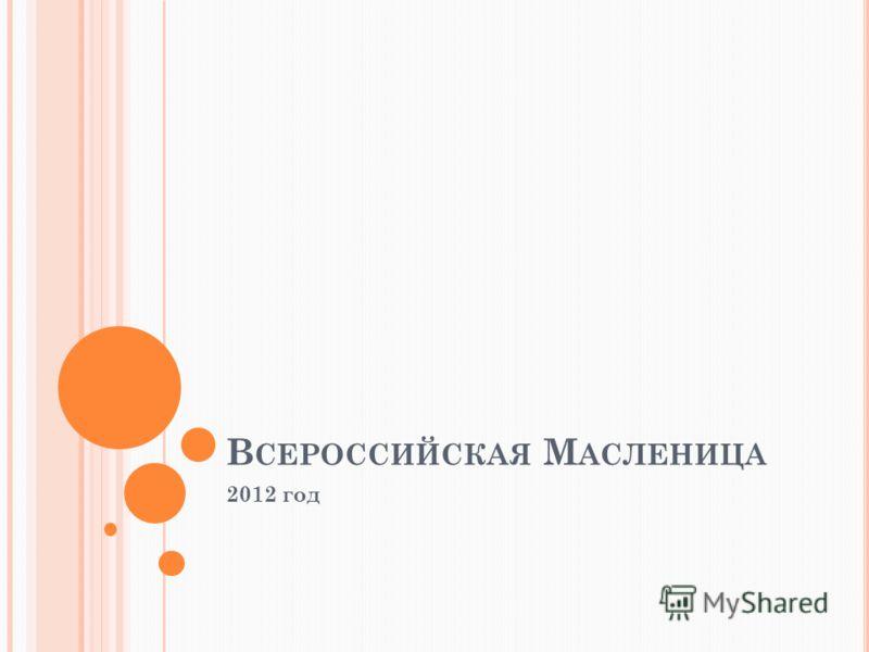 В СЕРОССИЙСКАЯ М АСЛЕНИЦА 2012 год