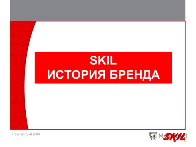 Новинки Skil 2008 SKIL ИСТОРИЯ БРЕНДА