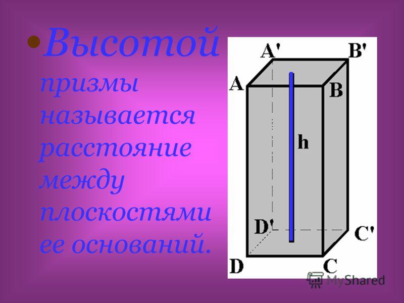 Высотой призмы называется расстояние между плоскостями ее оснований.