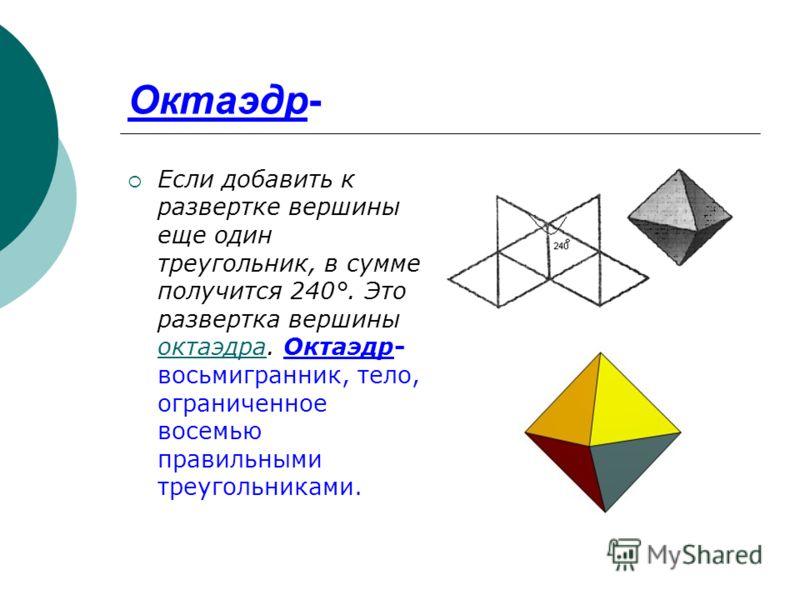 Тетраэдр Сначала рассмотрим случай, когда грани многогранника - равносторонние треугольники. Поскольку внутренний угол равностороннего треугольника равен 60°, три таких угла дадут в развертке 180°. Если теперь склеить развертку в многогранный угол, п