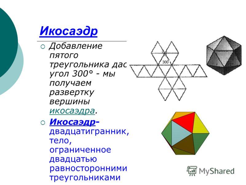 Октаэдр- Если добавить к развертке вершины еще один треугольник, в сумме получится 240°. Это развертка вершины октаэдра. Октаэдр- восьмигранник, тело, ограниченное восемью правильными треугольниками. октаэдра