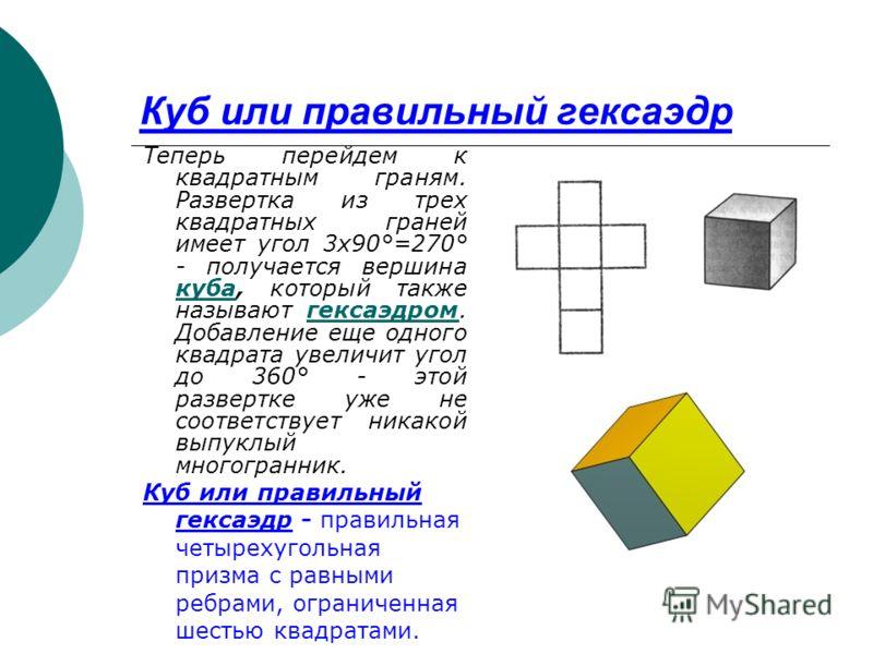 Если же добавить еще один, шестой треугольник, сумма углов станет равной 360° - эта развертка, очевидно, не может соответствовать ни одному выпуклому многограннику.