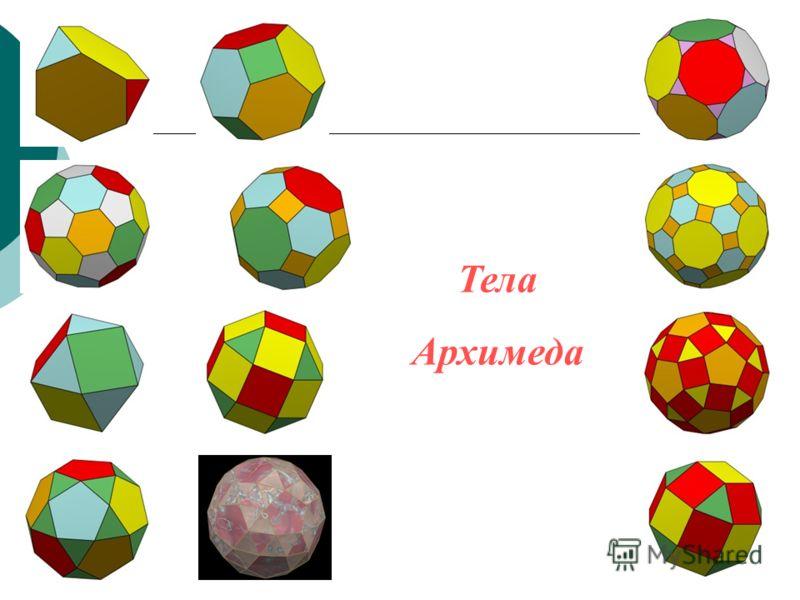 Тела Архимеда Архимедовыми телами называются полуправильные однородные выпуклые многогранники, то есть выпуклые многогранники, все многогранные углы которых равны, а грани - правильные многоугольники нескольких типов.