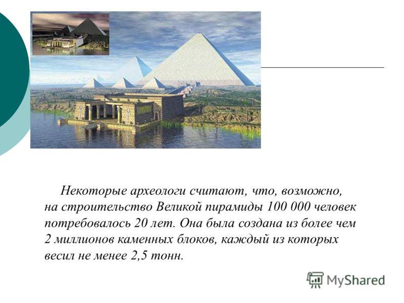 Многогранники в архитектуре Великая пирамида в Гизе. Эта грандиозная Египетская пирамида является древнейшим из Семи чудес древности. Великая пирамида в Гизе. Эта грандиозная Египетская пирамида является древнейшим из Семи чудес древности. Великая пи
