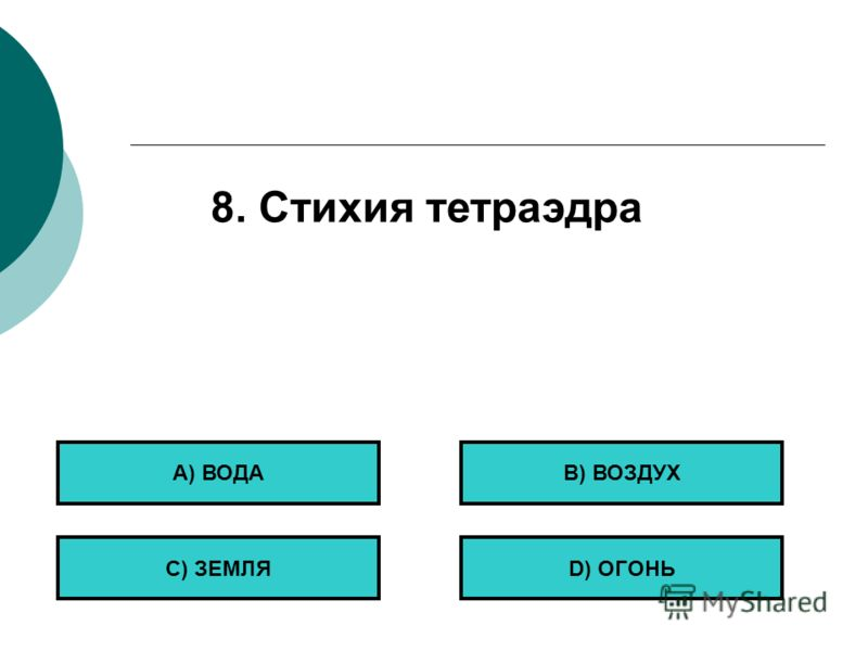 7. Составлен из 6-ти правильных четырехугольников А) КВАДРАТ С) КУБ B) ТЕТРАЭДР D) ПИРАМИДА