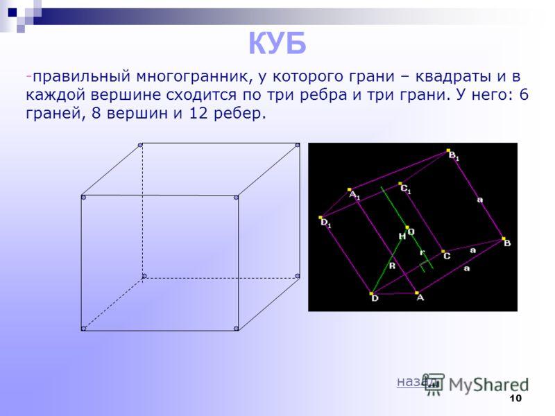 9 ИКОСОЭДР Правильный многогранник, у которого грани - правильные треугольники и в вершине сходится по пять рёбер и граней. У икосаэдра:20 граней, 12 вершин и 30 ребер назад