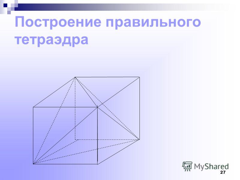 26 С1 В1 А Построение правильного тетраэдра вписанного в куб Рассмотрим вершину куба А. В ней сходятся три грани куба, имеющие форму квадратов. В каждом из этих квадратов берем вершину противоположную А,- вершины куба В1, С1, Д. Точки А, В1,С1, Д- яв