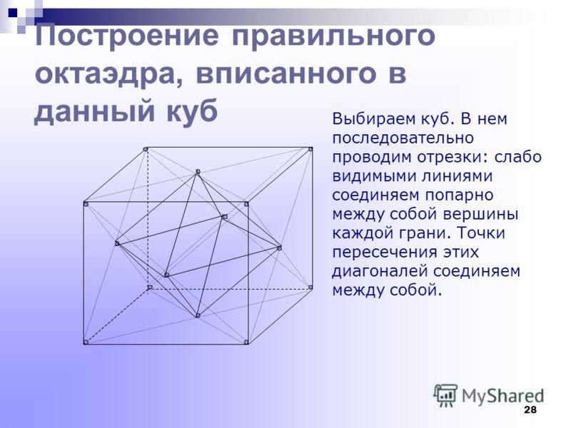 27 Построение правильного тетраэдра
