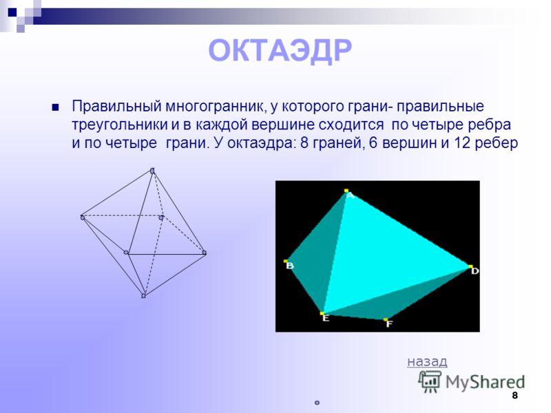7 Правильный многогранник, у которого грани правильные треугольники и в каждой вершине сходится по три ребра и по три грани. У тетраэдра: 4 грани, четыре вершины и 6 ребер. назад ТЕТРАЭДР