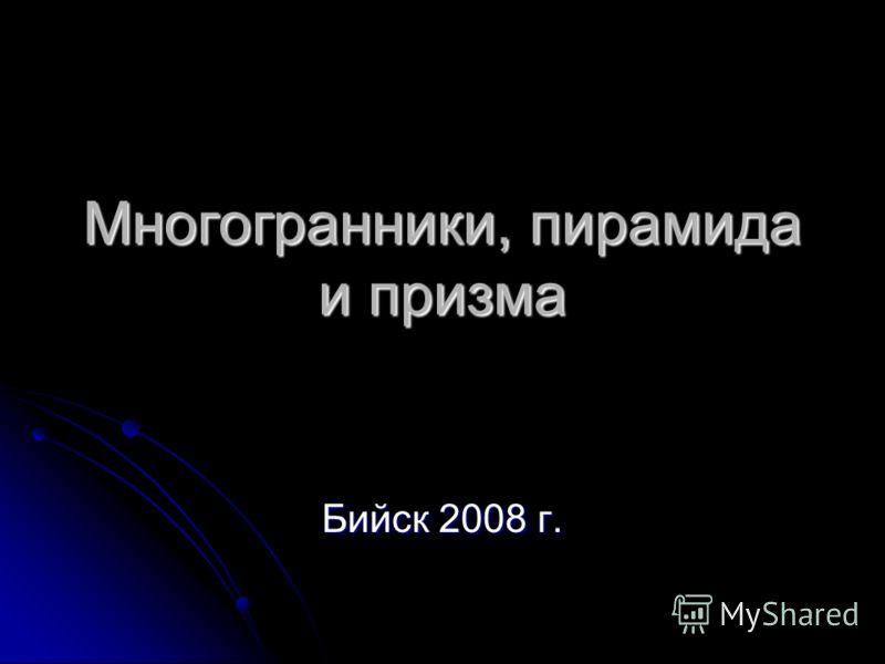 Многогранники, пирамида и призма Бийск 2008 г.