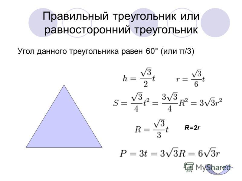 Правильный треугольник или равносторонний треугольник Угол данного треугольника равен 60° (или π/3) R=2r