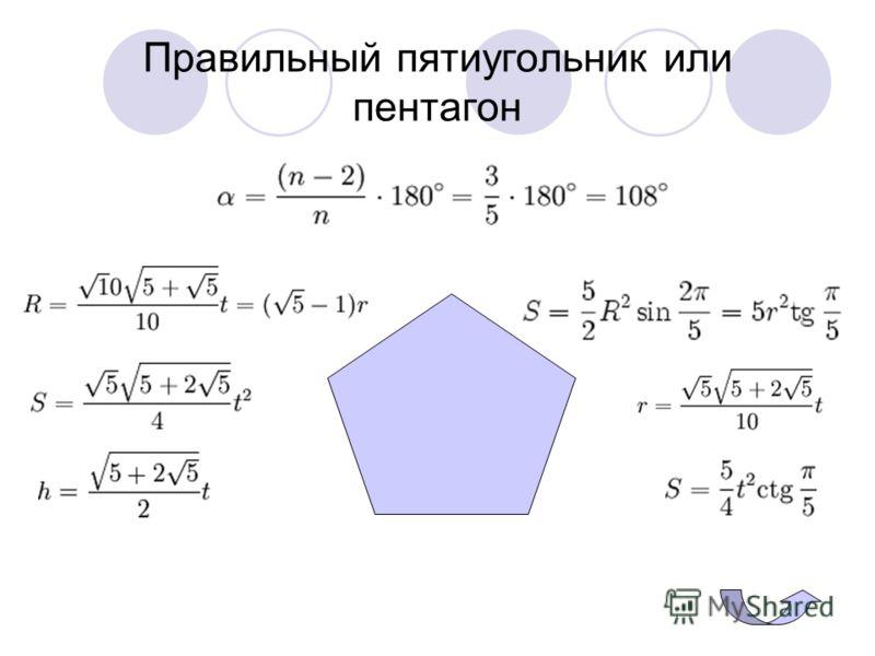 Правильный пятиугольник или пентагон