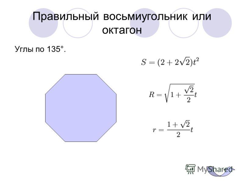 Правильный восьмиугольник или октагон Углы по 135°.