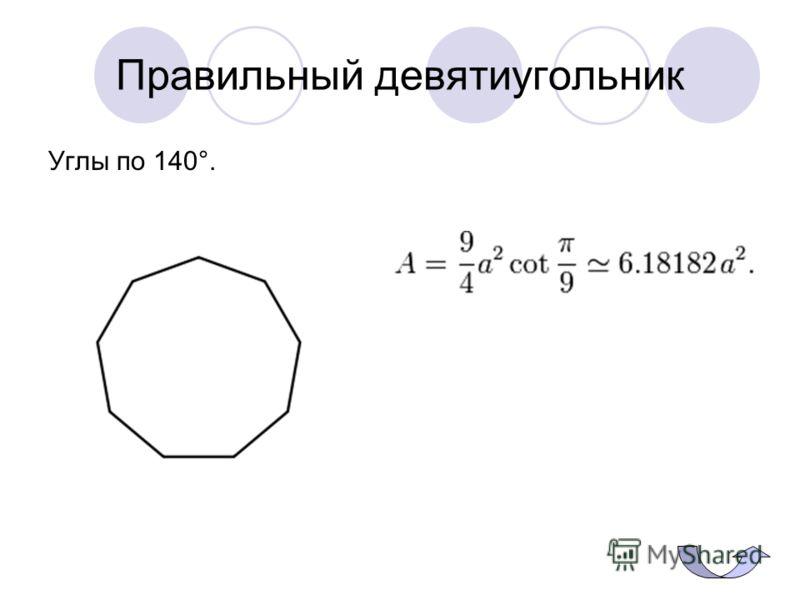 Правильный девятиугольник Углы по 140°.