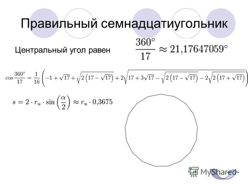 Правильный семнадцатиугольник Центральный угол равен