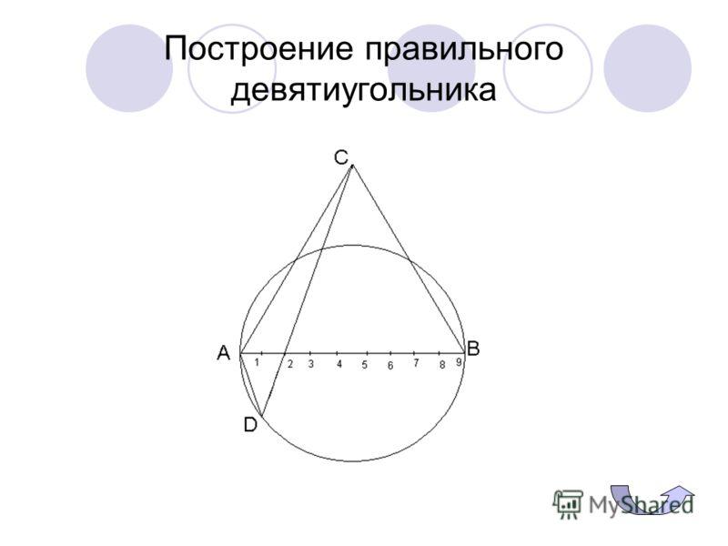 Построение правильного девятиугольника