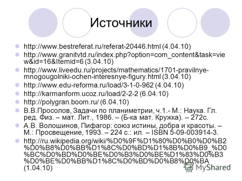 Источники http://www.bestreferat.ru/referat-20446.html (4.04.10) http://www.granitvtd.ru/index.php?option=com_content&task=vie w&id=16&Itemid=6 (3.04.10) http://www.liveedu.ru/projects/mathematics/1701-pravilnye- mnogougolniki-ochen-interesnye-figury