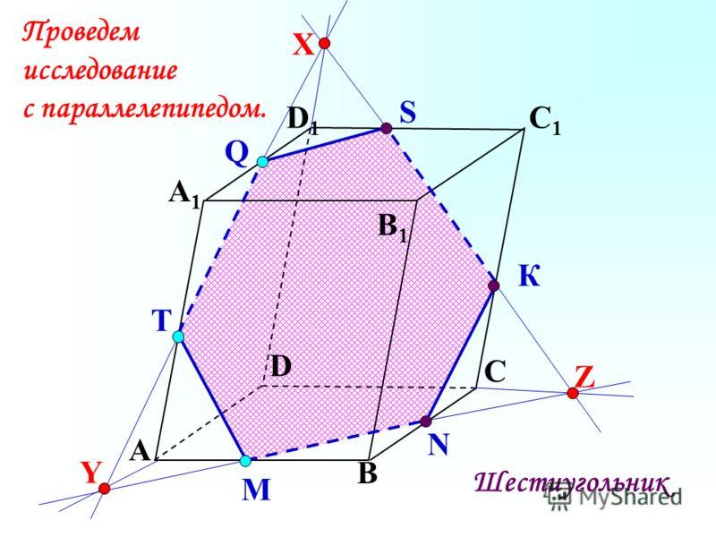 А В С А1А1 D1D1 С1С1 B1B1 S D T К N M Q Шестиугольник Проведем исследование с параллелепипедом. Z X Y