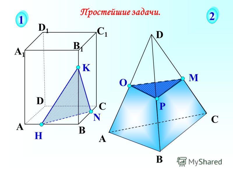 А В С D А1А1 D1D1 С1С1 B1B1 N H K Простейшие задачи. 1 1 2 2 D Р О М А В С