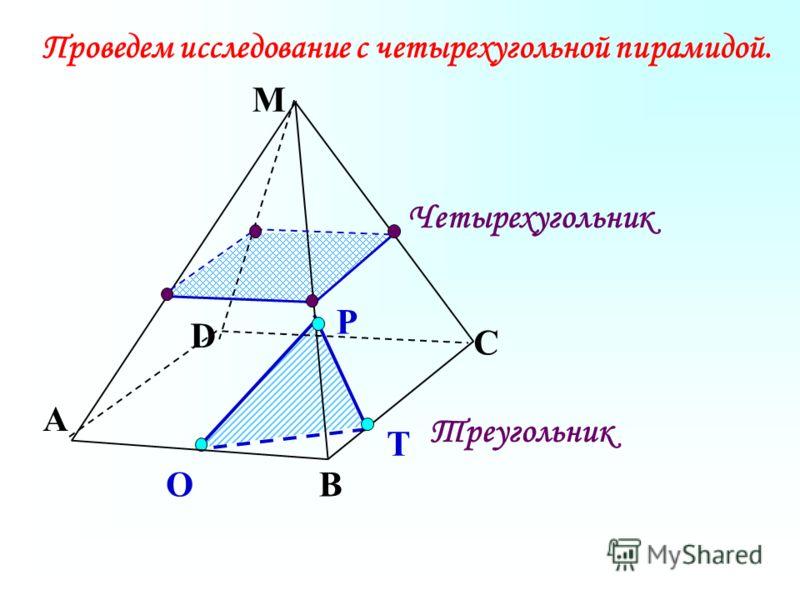 Проведем исследование с четырехугольной пирамидой. Р О Т А В С М D Четырехугольник Треугольник