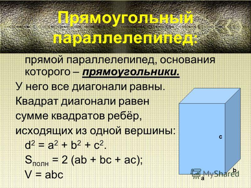 Рассмотрим теорему об объёме призмы: