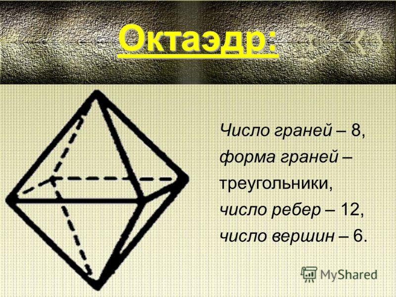 Число граней – 6, форма граней – квадраты, число ребер – 12, число вершин – 8. Куб Куб: