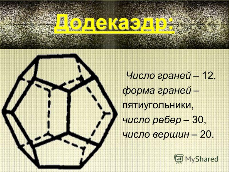 Число граней – 8, форма граней – треугольники, число ребер – 12, число вершин – 6. Октаэдр: