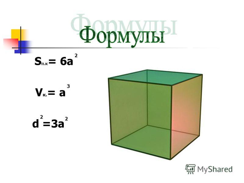 S п.к = 6а V к. = а d =3a 2 3 2 2