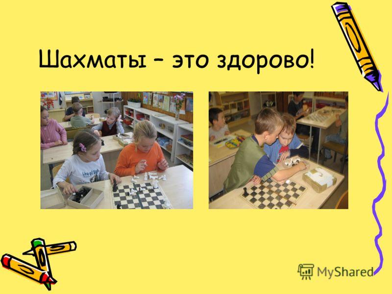 Шахматы – это здорово!