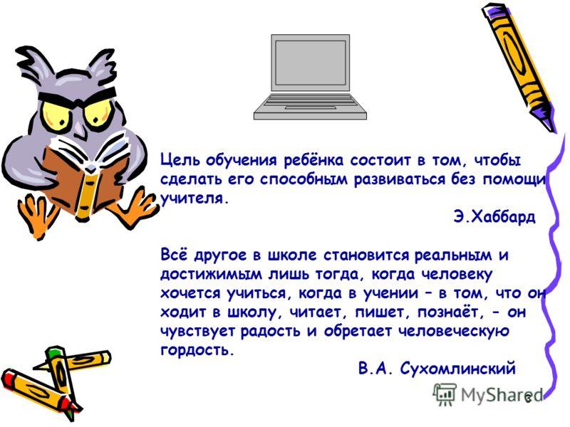 2 Ключевые слова: познавательный интерес, мотив, интересный учебный предмет, творческое начало.