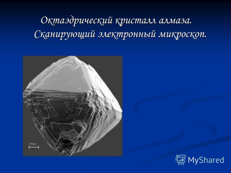 Октаэдрический кристалл алмаза. Сканирующий электронный микроскоп.