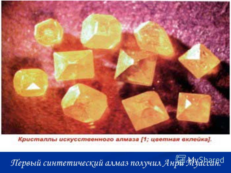 Первый синтетический алмаз получил Анри Муассан.