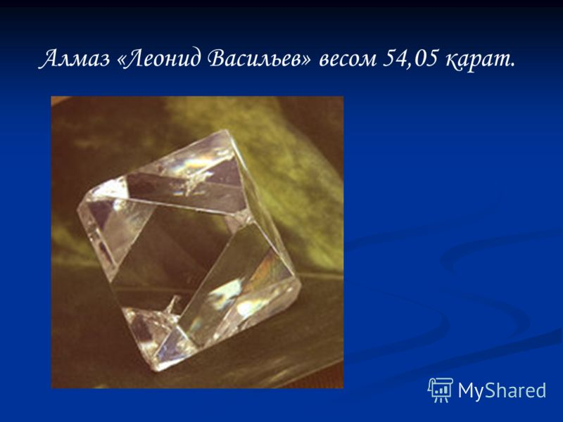 Алмаз «Леонид Васильев» весом 54,05 карат.
