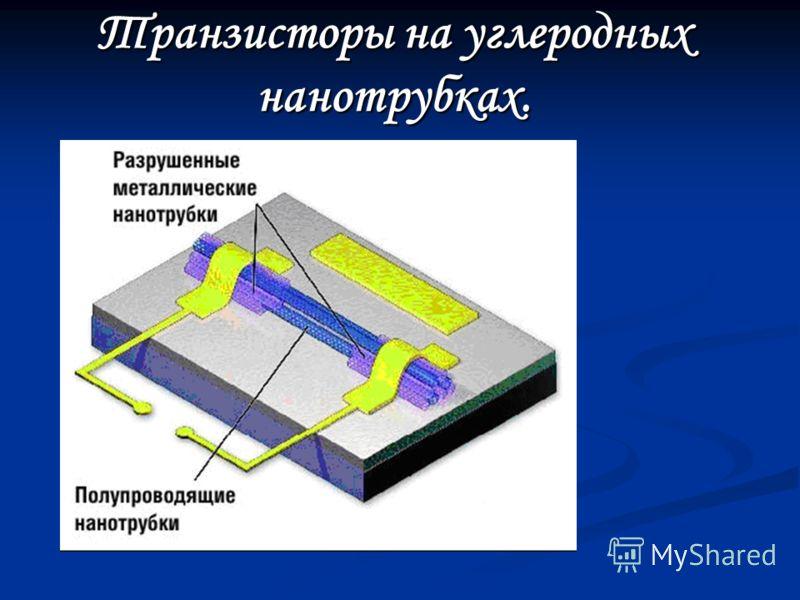 Транзисторы на углеродных нанотрубках.