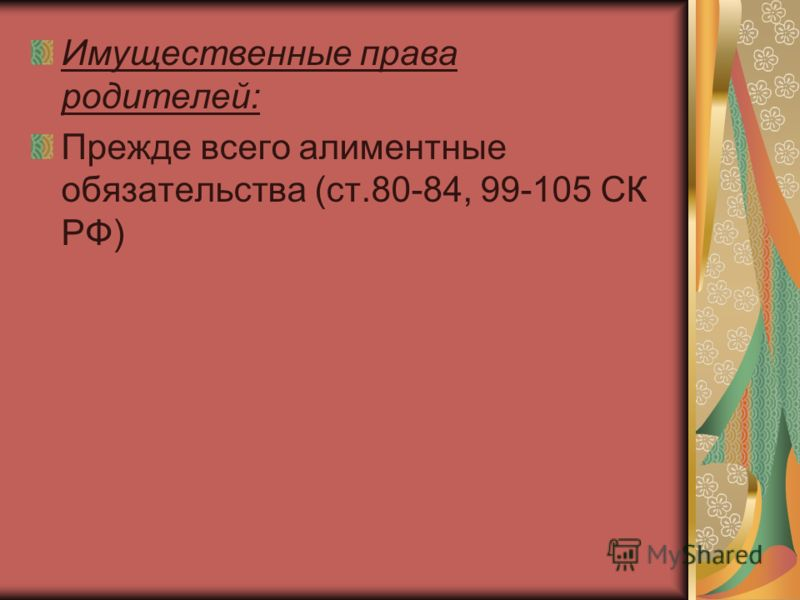 Имущественные права родителей: Прежде всего алиментные обязательства (ст.80-84, 99-105 СК РФ)