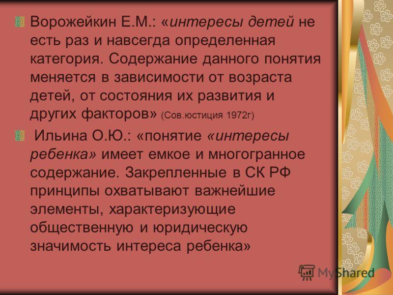 Ворожейкин Е.М.: «интересы детей не есть раз и навсегда определенная категория. Содержание данного понятия меняется в зависимости от возраста детей, о