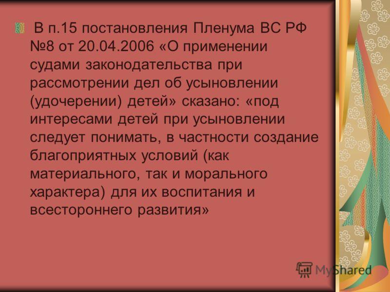 В п.15 постановления Пленума ВС РФ 8 от 20.04.2006 «О применении судами законодательства при рассмотрении дел об усыновлении (удочерении) детей» сказа