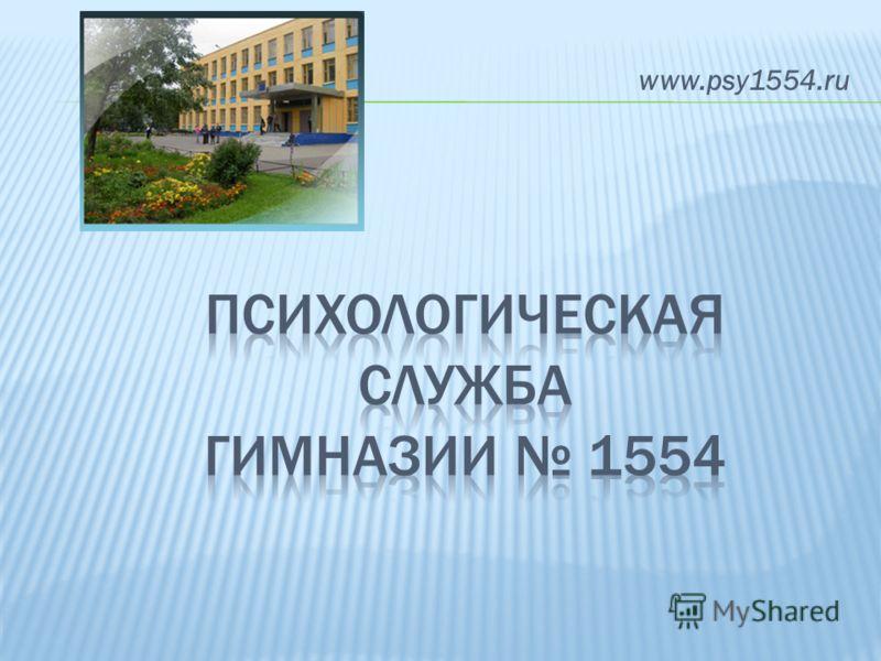 www.psy1554.ru
